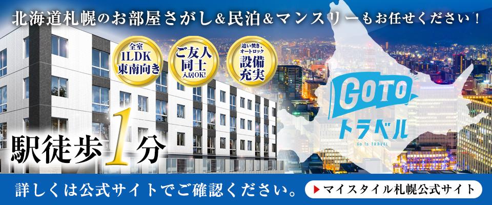 賃貸マンション札幌市中央区ノーススクエアガーデン西28丁目駅前
